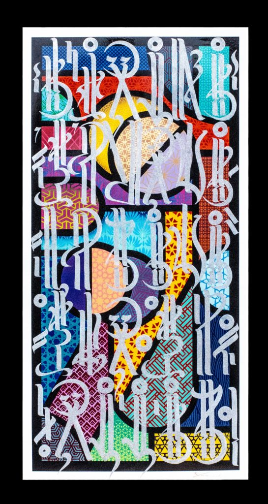 Clark Medley A Mother's Love is Never Forgotten, 2020 oil enamel, metal flake on wood 96x48 inches